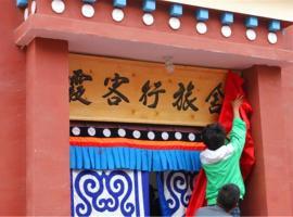 Xiahe County Labrang Xiakexing Youth Hostel, Xiahe (Zhorongwo yakınında)