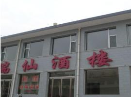 Ruixian Inn, Wutai (Menxianshi yakınında)