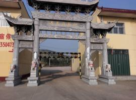 Youyiyuan Farm Stay, Ningwu (Wuzhai yakınında)