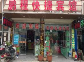Pengcheng Express Inn, Huoqiu (Zhanjiagang yakınında)