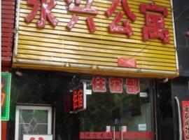 Linfen Yongxing Apartment, Linfen (Xiangfen yakınında)