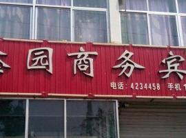 Dezhou Linyi Yin Yuan Business Inn, Linyi (Taipingsi yakınında)