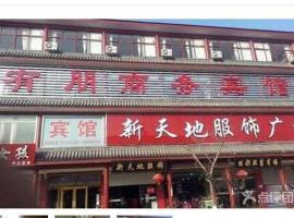 Youpeng Business Hotel, Junan
