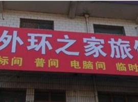 Waihuan Guest House, Linfen (Xiangfen yakınında)