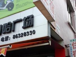 Sanxiang Ping'an Inn, Zhongshan