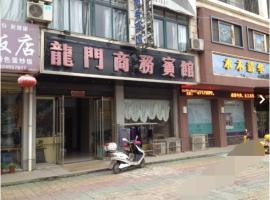 Anqing Wangjiang Longmen Business Hotel, Wangjiang (Pengze yakınında)