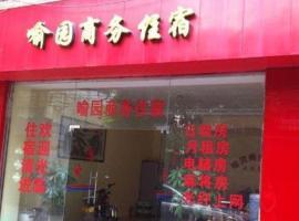 Zhongshan Guzhen Yuyuan Business Inn, Zhongshan (Guzhen yakınında)