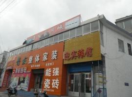 Xinzhou Wuzhai Yingbin Hotel, Wuzhai