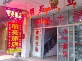 Mingliang Inn, Zhongshan (Sisha yakınında)