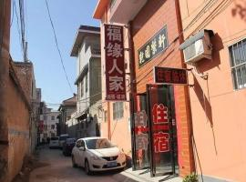 Fu Yuan Inn, Yuncheng (Linyi yakınında)