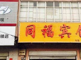Tongfu Inn, Neiqiu
