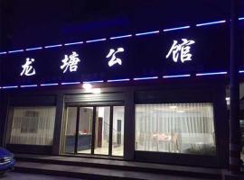 Anqing Longtang Inn, Huaining (Gaohebu yakınında)