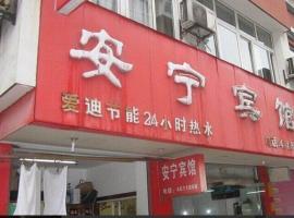 Xuancheng Ningguo Anning Inn, Ningguo (Jiao'an yakınında)