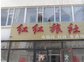Honghong Hostel, Baicheng (Zhenlai yakınında)