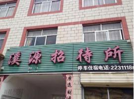 Tianshui Xiyuan Guest House, Tianshui (Boyang yakınında)