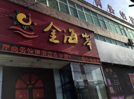 Qinxian Golden Coast Business Hotel, Qinxian