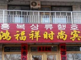 Dunhua Hongfuxiang Fashion Hotel, Dunhua (Dashanzuizi yakınında)