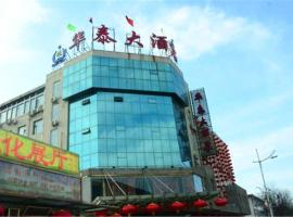 Datong Hunyuan Huatai Hotel