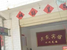 Yue Xi Da Bie Shan Lao Dai Inn, Yuexi