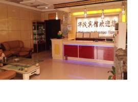 Huamao Hotel, Ningwu (Wuzhai yakınında)