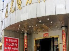 Dianli Hotel, Yangquan (Dazhai yakınında)
