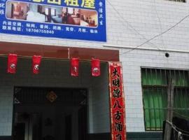 Dream Rent Guesthouse, Wugong (Fufeng yakınında)
