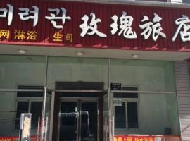 Yanji Rose Inn