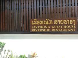 Saithong Guesthouse, Champasak