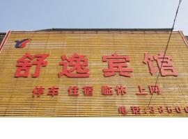 Shuyi Inn, Xiangfen