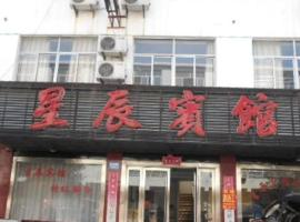 Huaining Xingcheng Inn, Huaining (Gaohebu yakınında)