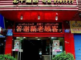 Nanchong Renhe Express Business Hotel Beigandao Store, Nanchong (Xichong yakınında)