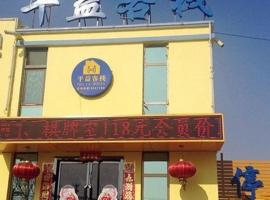 Pingyi Inn 2nd Branch, Datong (Huairen yakınında)