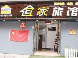 Tonghua Yijia Homestay