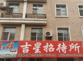 Siping Jixing Guest House, Siping (Shijiapu yakınında)