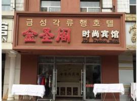 Jinshengge Fashion Hotel, Dunhua (Dashanzuizi yakınında)