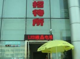 Jianping Coach Terminal Inn, Jianping (Aohan yakınında)