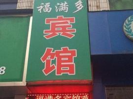Fumanduo Inn, Hejin (Xiangning yakınında)