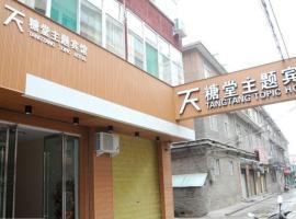 Tangtang Theme Inn, Linfen (Xiangfen yakınında)