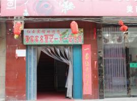 Hongyun Inn, Heyang (Wangcun yakınında)