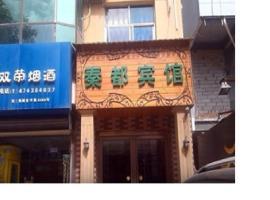 Luochuan Qindu Inn, Luochuan (Canglin yakınında)