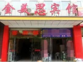 Jinmeisi Inn, Shenmu (Xinminzhen yakınında)