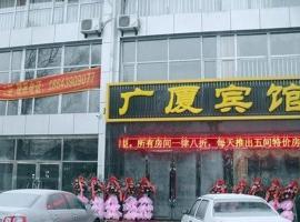 Baishan Guangsha Hotel, Baishan (Sanchazi yakınında)