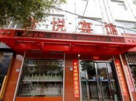 Baoji Zi Yue Inn, Baoji (Guozhen yakınında)