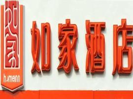 Home Inn Zhengzhou Zijingshan Longhai Road
