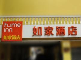 Home Inn Lanzhou West Xinjin Road West Wonderland
