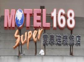 Motel Suzhou Park North Branch, Suzhou (Wangxiang yakınında)