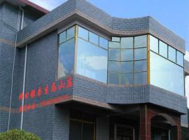 Pingtian Yinxing Ecology Farmstay