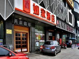 Home Inn Hangzhou Linping Yintai City Metro Station, Yuhang (Wengjiabu yakınında)