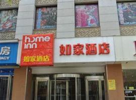 Home Inn Zhengzhou Tongbai Road Xizhan Road