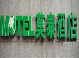 Motel Yi'ning Beihuan Road Shanghaicheng, Yining (Jelilyüzi yakınında)